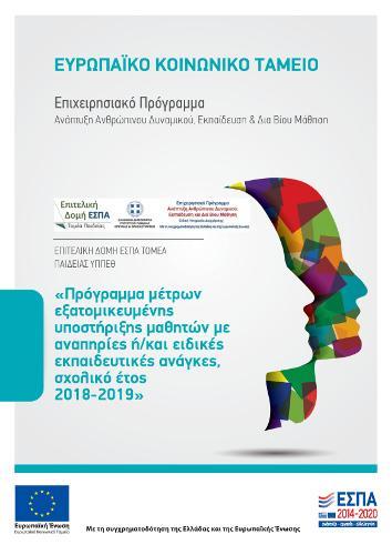 Image result for ΟΔΗΓΟΣ-ΕΞΑΤΟΜΙΚΕΥΜΕΝΗΣ 2018-2019