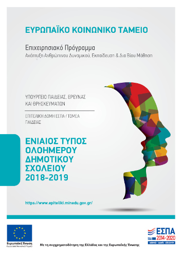 Image result for ΟΛΟΗΜΕΡΟΥ ΔΗΜΟΤΙΚΟΥ ΣΧΟΛΕΙΟΥ 2018-2019